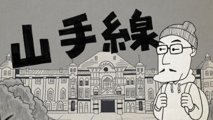 """NORIKIYO """"山手線"""""""
