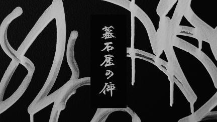 """NORIKIYO """"墓石屋の倅"""""""
