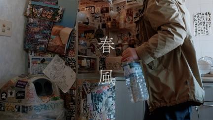 """NORIKIYO feat.OMSB """"春風"""""""